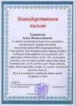 Special boarding school №2 of Petropavlovsk