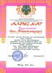 Zhastar Ui (House of Youth) Almaty, letter of Gratitude