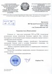 Thankfulness Letter for Almaty Regional Children's Clinical Hospital