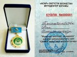"The President of ""Saby"" Foundation Has Been Awarded the Medal ""SAUAP"""